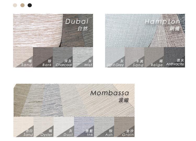 Emmi5 - [商品資訊] Emmi遮光捲簾 織紋.格紋.木紋.沙紋.霧紋.粗紋.亞麻.自然.網織.波線 多色可選 寬280cm以內 × 高300cm以內可指定