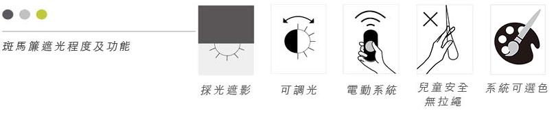 Sima 3 - [商品資訊] Sima斑馬簾 原色系/亞麻色系  寬250cm以內 × 高300cm以內可指定