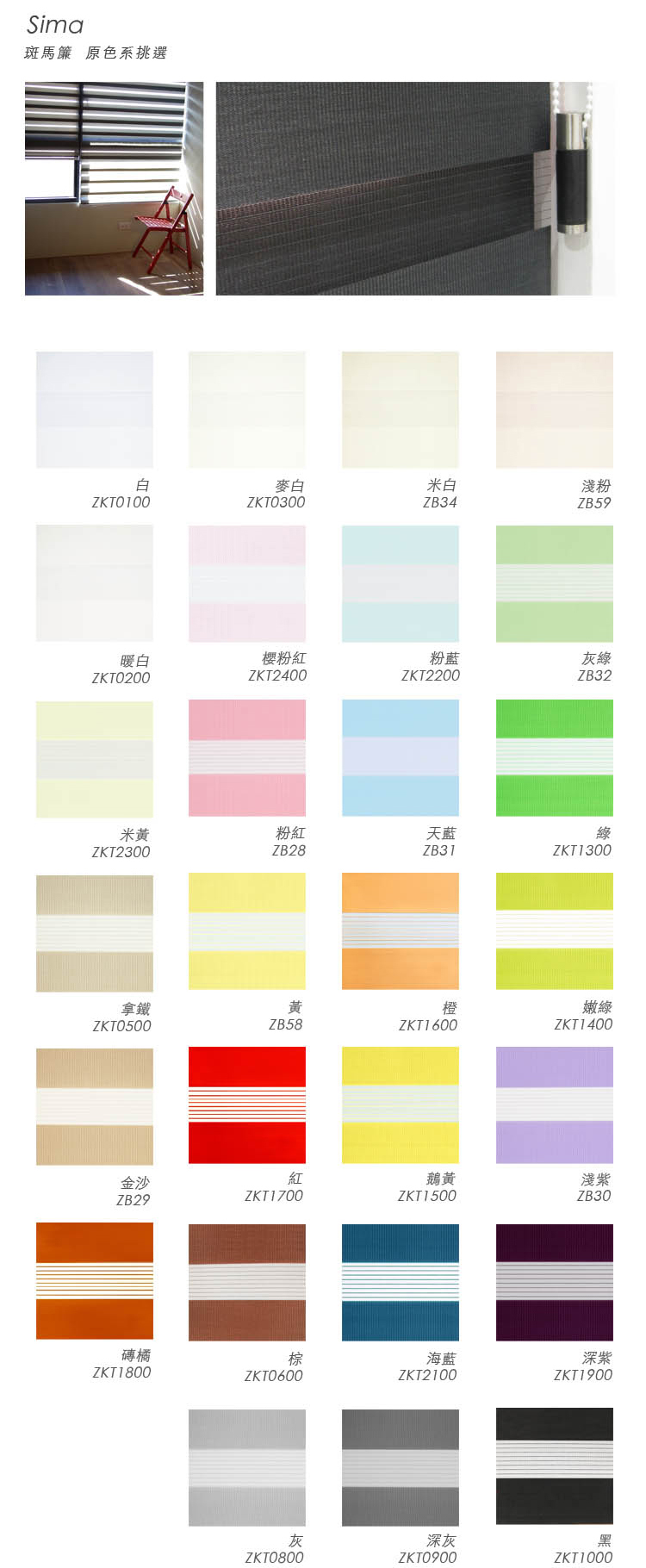 Sima 4 - [商品資訊] Sima斑馬簾 原色系/亞麻色系  寬250cm以內 × 高300cm以內可指定