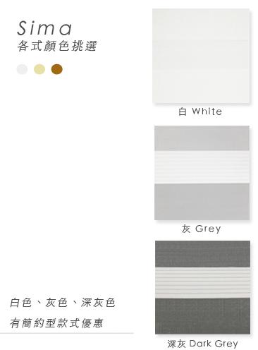 Sima 6 1  - [商品資訊] Sima斑馬簾 原色系/亞麻色系  寬250cm以內 × 高300cm以內可指定