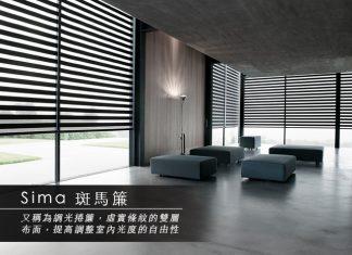 [商品資訊] Sima斑馬簾 原色系/亞麻色系  寬250cm以內 × 高300cm以內可指定