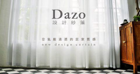 Dazo Blog Logo 480x255 - [好康] MSBT線上商店開張!現貨閃購95折,快速選品指南!