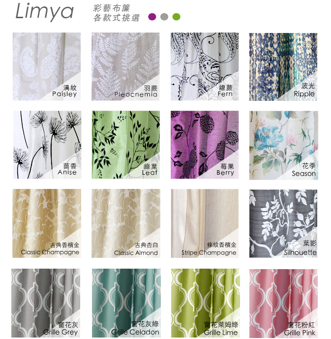 limya_color_w673