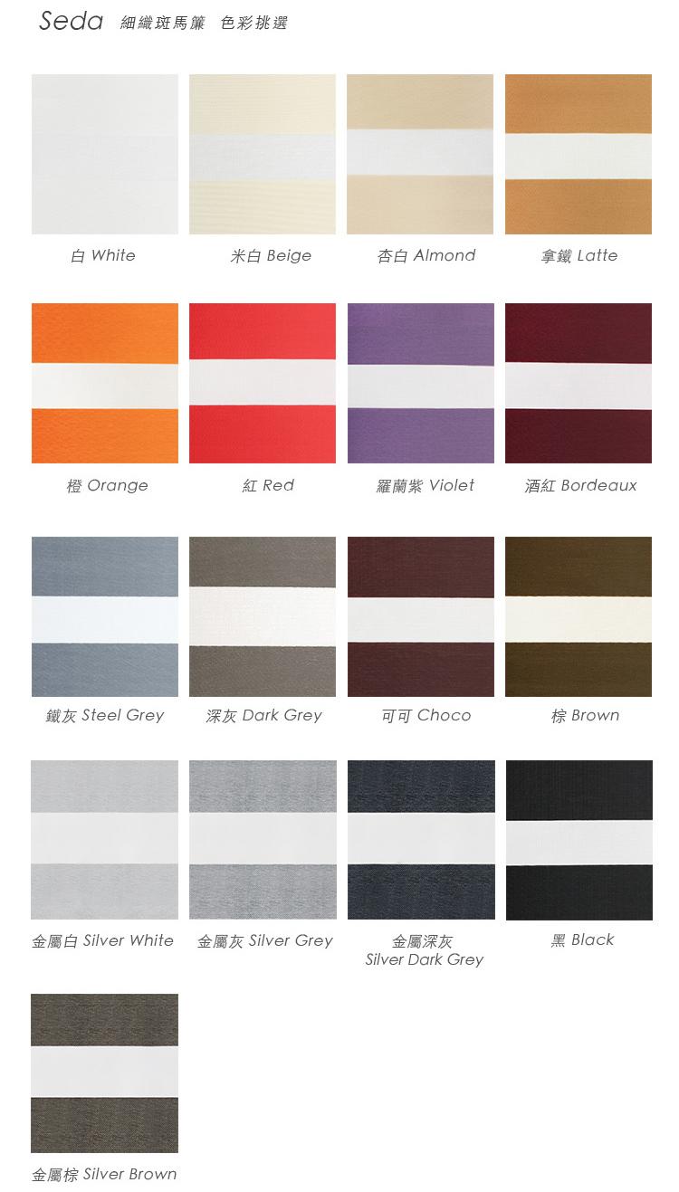 Seda3 1 1 - [商品資訊] Seda細織斑馬簾 素面.金屬光澤 多色可選 寬250cm以內 × 高300cm以內可指定