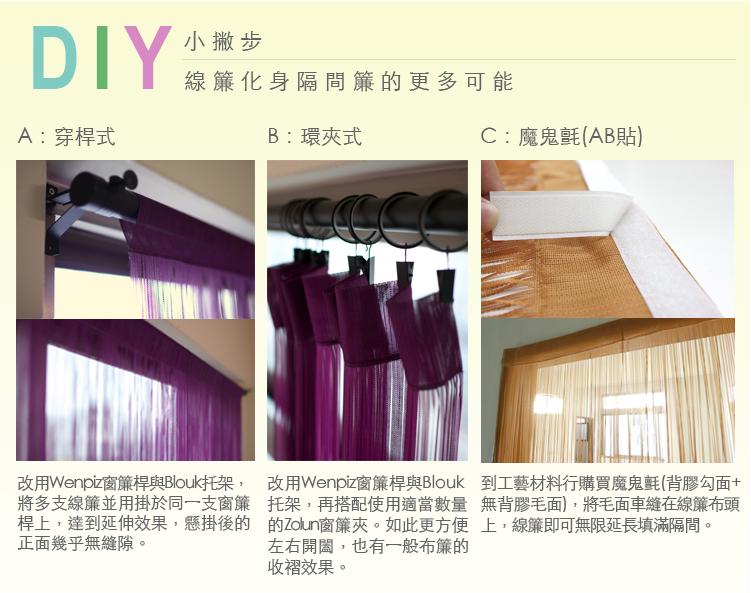 線簾安裝方式