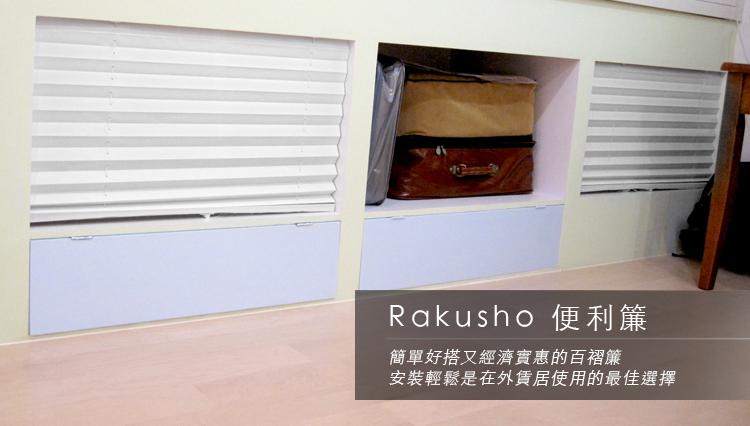 rakusho5 - [好康] MSBT線上商店開張!現貨閃購95折,快速選品指南!
