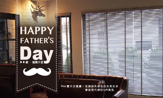 88節.爸氣十足!Happy Father's Day!