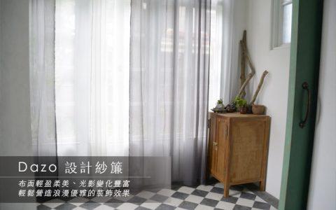 dazo12 480x300 - [好康] MSBT線上商店開張!現貨閃購95折,快速選品指南!