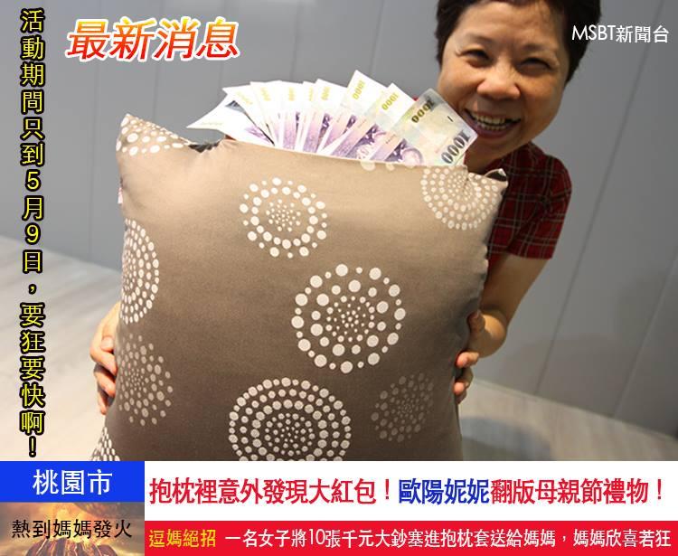 banner - [好康] Facebook留言分享逗媽絕招,送媽媽愛的抱枕!