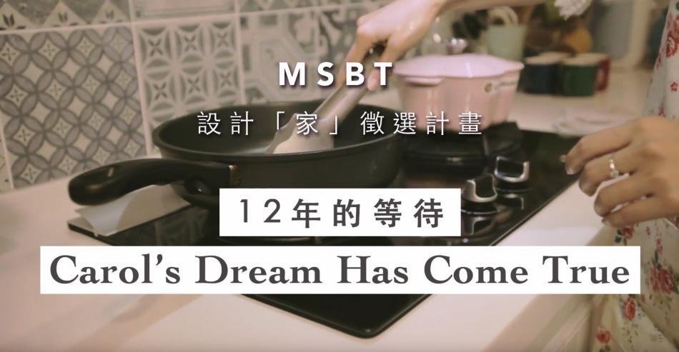 msbt dream home 950x493 - [專訪][案例] 設計「家」徵選計畫 ★ 最大獎得主Carol小姐的12年等待-柔紗直立簾.斑馬簾.百葉簾