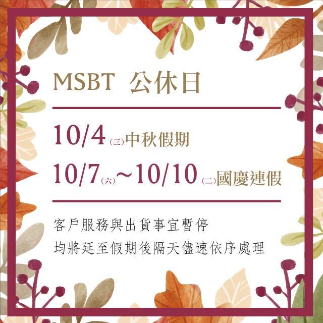 BN - [公告] 中秋&國慶連假公休 2017