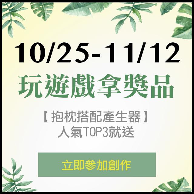 banner 12 - [好康] 抱枕搭配產生器 10/25-11/12 ★ 人氣TOP3就送!