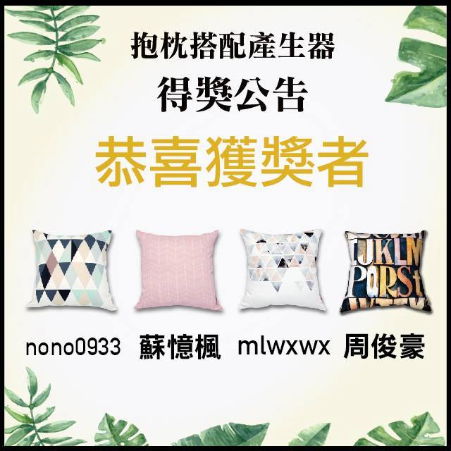 banner12 cushion match campaign - [好康] 抱枕搭配產生器 10/25-11/12 ★ 人氣TOP3就送!