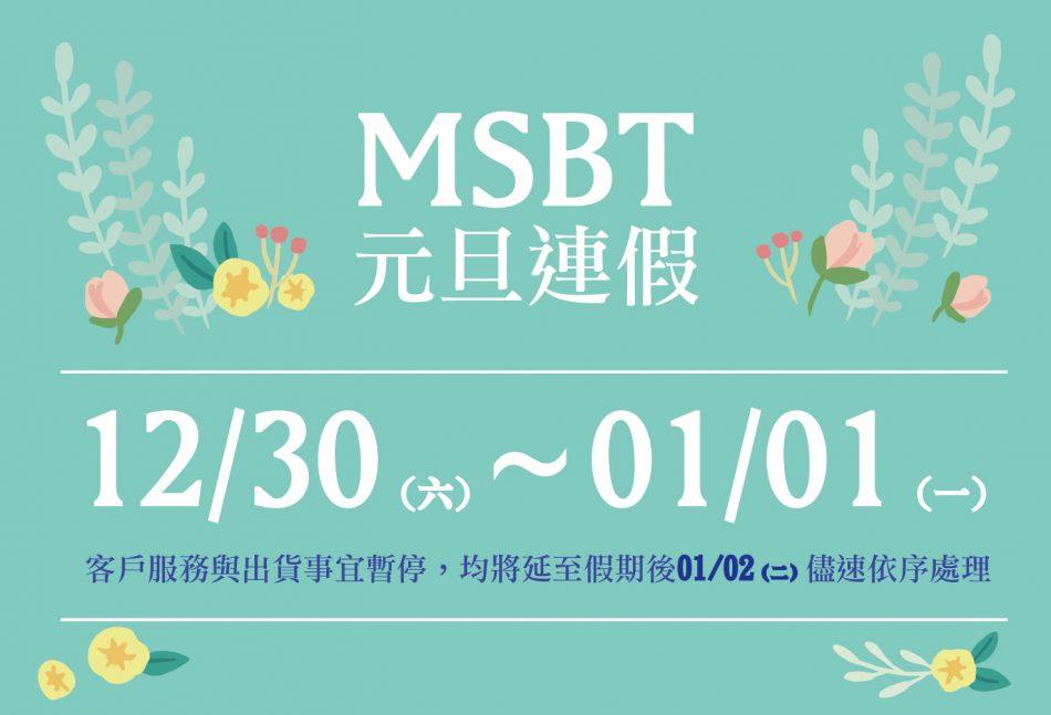 MSBT new years holiday2018 950x647 - [公告] 2017/12/30-2018/1/1 元旦假期公休