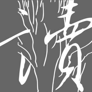 風琴簾, 調光窗簾, 設計款窗簾, 自然風, 窗簾設計, 窗簾推薦, 木質感, 新竹窗簾, 文青風, 採光窗簾, 居家佈置, 室內配色, 室內設計, 商空窗簾, 北歐風, muji風格