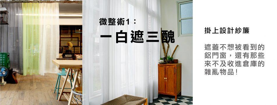MSBT LazyCombo Paint1 950x362 - [好康] 千元改造客廳|微整型懶人包:窗簾+抱枕+黑板漆  三合一優惠