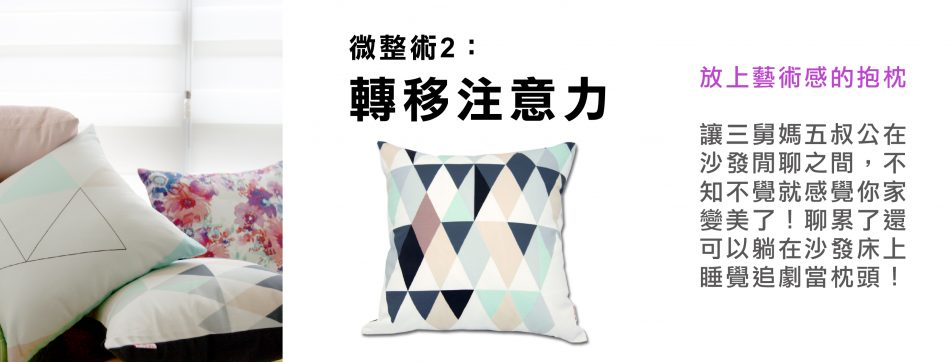 MSBT LazyCombo Paint2 950x362 - [好康] 千元改造客廳|微整型懶人包:窗簾+抱枕+黑板漆  三合一優惠
