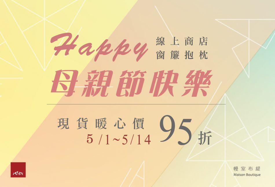 0501mothersday 950x647 - [好康] MSBT線上商店開張!現貨閃購95折,快速選品指南!