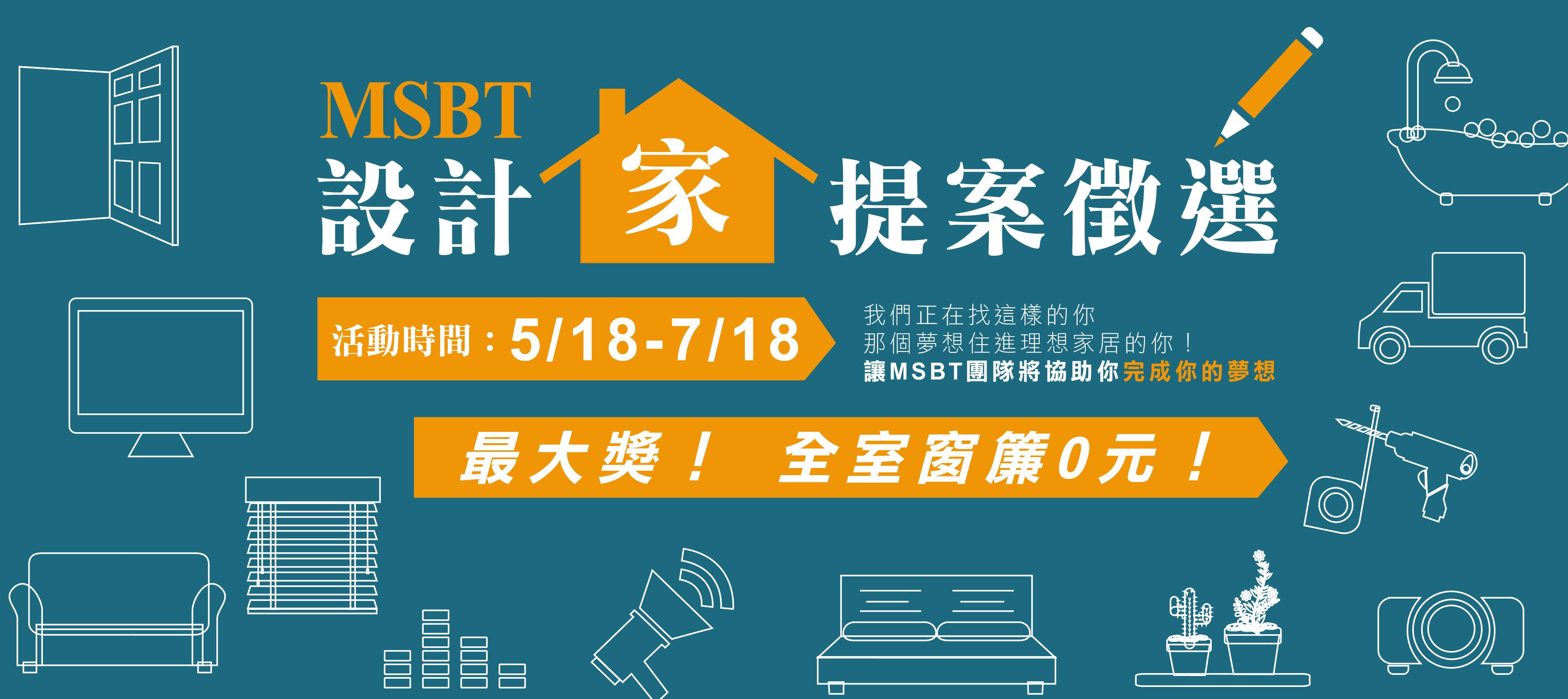 5月設計家提案徵選 06 - 2018 MSBT設計「家」提案徵選 5/18-7/18 ★ 最大獎!全室窗簾0元!