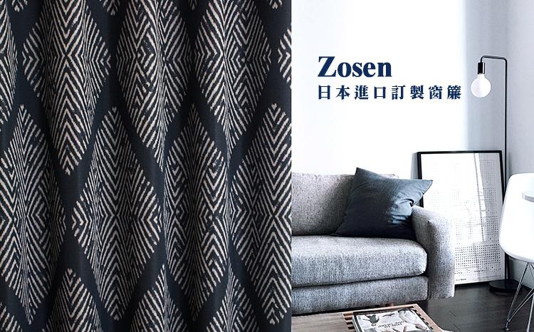 隔間簾, 遮光窗簾, 進口窗簾, 設計款窗簾, 裝飾簾, 窗簾設計, 窗簾訂製, 日本製造, 形狀記憶加工