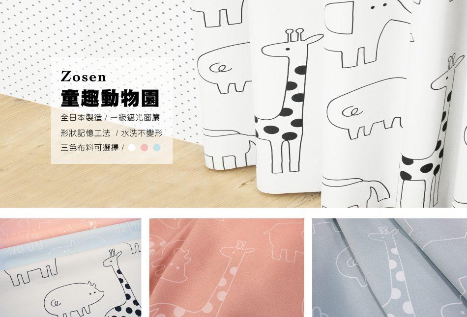 Zosen1 1 950x646 - 【特輯】注入百年老店工藝的Zosen日本進口訂製窗簾