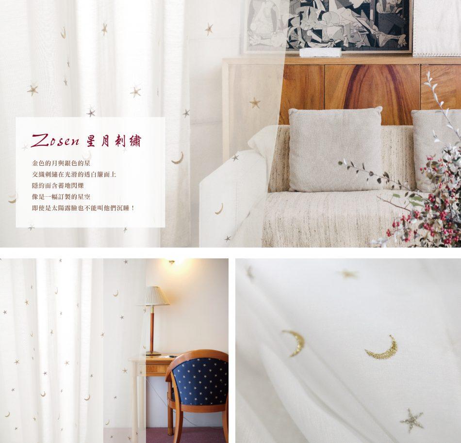 Zosen3 1 950x914 - 【特輯】注入百年老店工藝的Zosen日本進口訂製窗簾