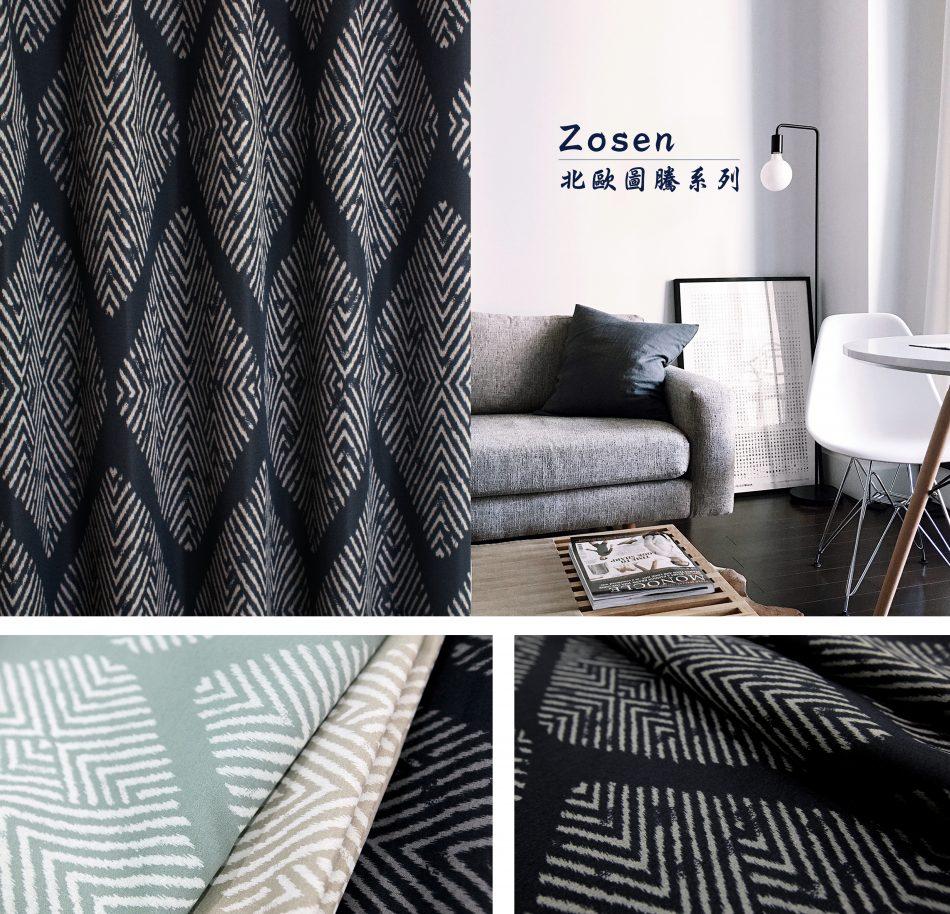 Zosen41 950x914 - 【特輯】注入百年老店工藝的Zosen日本進口訂製窗簾