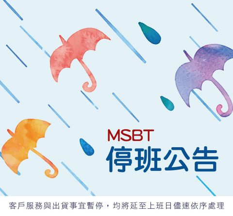 MSBT typhoon 20180710  480x446 - [公告] 2018/07/10下午四點起~07/11全天,遇颱公休