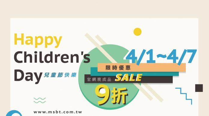 [好康]兒童節快樂!4/1-4/7 現貨閃購全面9折!