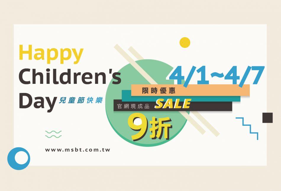 03Blog 950x647 - [好康]兒童節快樂!4/1-4/7 現貨閃購全面9折!