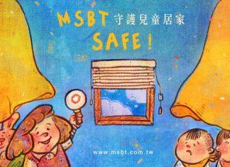 兒童安全窗簾 小孩房 Child Safety Curtain