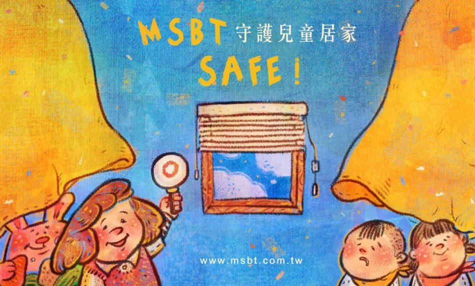 53514204 679130449156847 2243913815643127808 n 950x571 - 【專題】要注意唷!兒童居家安全窗簾這樣做!