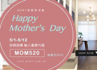 [好康]MSBT母親節優惠!滿萬折$520,活動大公開!