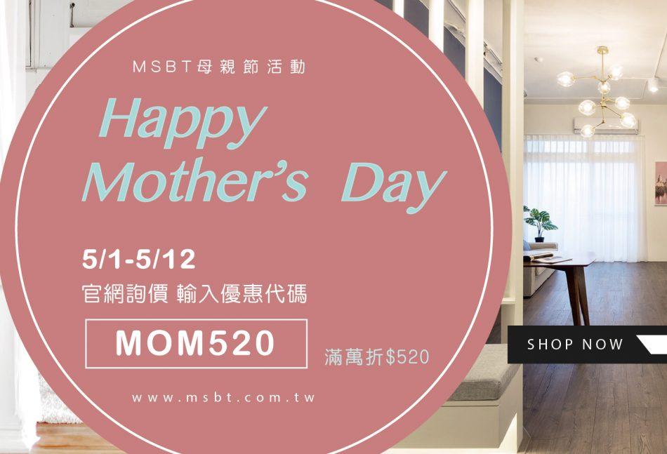 母親節, 優惠