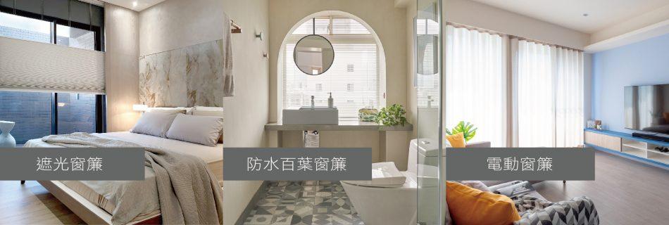 窗簾功能 窗簾設計 窗簾訂製 window treatment