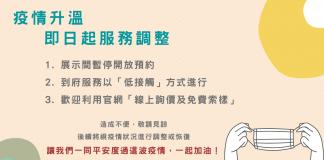 新冠肺炎病毒 疫情公告 COVID19