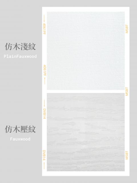 百葉窗簾 防水窗簾 塑膠窗簾 白色窗簾 窗簾推薦